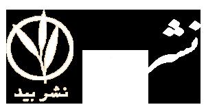 انتشارات بید